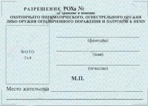 Получить разрешение на травматическое оружие в тольятти