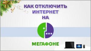 Как отключить мобильный интернет на мегафоне на телефоне zte