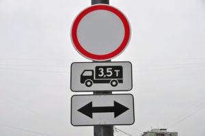 Какой штраф за проезд на грузовике под запрещающий знак