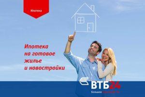 Коммерческая ипотека в втб