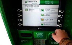 Положить деньги на карту россельхозбанка через банкомат сбербанка