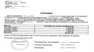 Справка о доходах за 6 месяцев образец в соцзащиту бланк