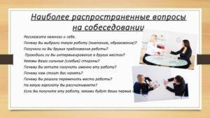 Собеседование при приеме на работу вопросы как работать с персоналом