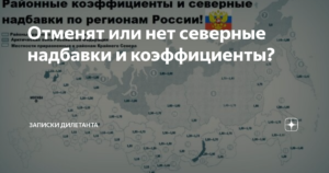 Республика бурятия районный коэффициент и северная надбавка