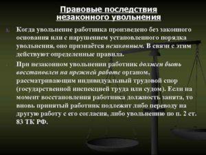 Правовые последствия незаконного увольнения и перевода работника