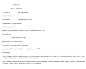 Справка объективка для поступления на военную службу образец