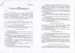 Договор услуги тамады скачать