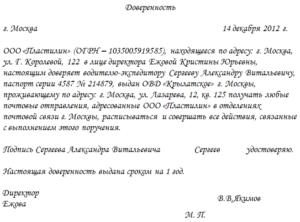 Документы в суд по почте с копией доверенности