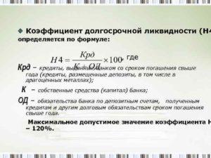 Коэффициент платежеспособности банка