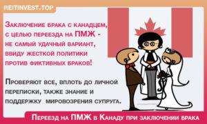 Как эмигрировать в канаду из россии семьей без денег форум