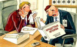 Почему должников кредита не берут на работу