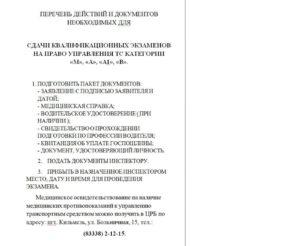 Какие документы надо иметь при сдаче на права в гаи