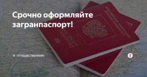 Как быстро сделать загранпаспорт в тольятти