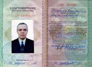 Сдается ли удостоверение частного охранника при увольнении