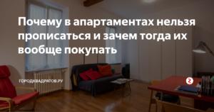 Почему в апартаментах нельзя прописаться по закону