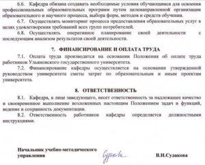 Должностная инструкция заведующего кафедрой университета