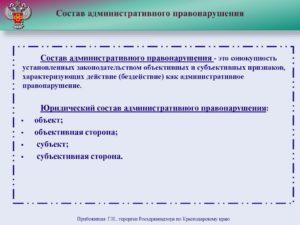 Разобранное по составу административное правонарушение