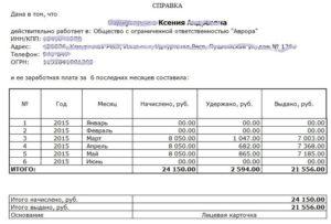 Справка сотруднику о зарплате за 3 месяца образец