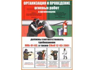 Классификация огневых работ охрана труда