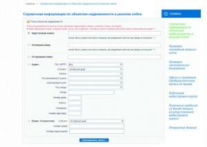 Справочно информационная система росреестра онлайн