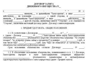 Договор залога автомобиля в обеспечение договора подряда