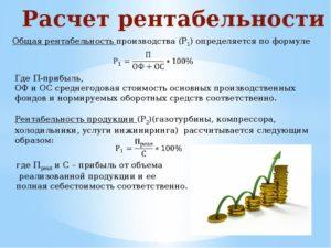 Рентабельность труда формула