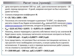 Снижение суммы неустойки по договору поставки соглашение пример
