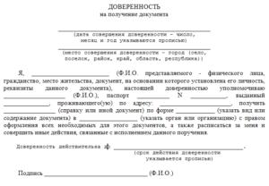 Рукописная доверенность на представление документов субсидию
