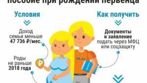 Где оформить президентское пособие на первого ребенка