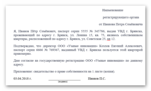 Согласие собственника жилья на регистрацию ооо по домашнему адресу образец