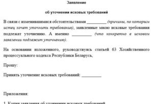 Дополнение к исковому заявлению по гражданскому делу