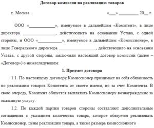 Договор на реализацию продукции