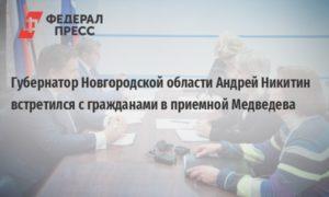 Как написать письмо губернатору новгородской области никитину