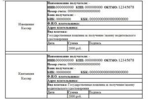 Кбк для обмена водительского удостоверения 2020г г москва
