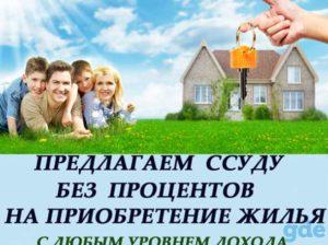 Госпрограмма при покупке жилья