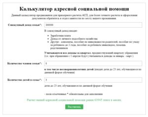 Документы для оформления адресной помощи свердловская область