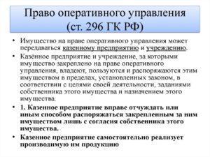 Порядок оформления права оперативного управления