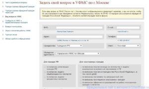 Как можно проверить регистрацию в базе данных фмс снг