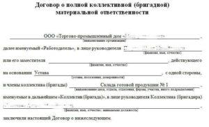 Договор о полной материальной ответственности кассира бланк