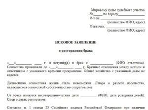 Где подать на развод в ленинском районе влаливостока