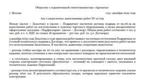 Письмо на подписание акта выполненных работ