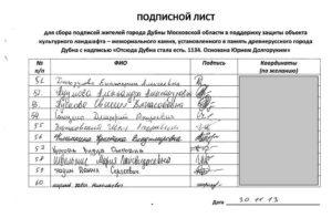 Подписной лист для сбора подписей для перепланировки