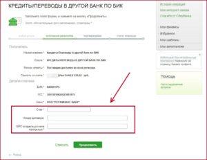 Как заплатить кредит отп по ноиеру договора