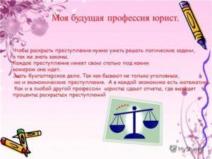 Доклад на тему кем я хочу стать юристом