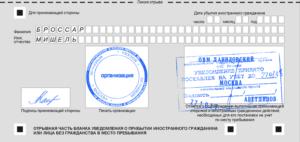 Какие условия должны быть соблюдены при регистрации в вагончике иностранного