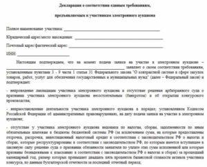 Документы подтверждающие соответствие участника аукциона ст 14 фз 44