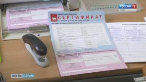 Сертификат на летний отдых ребенка