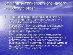 Какие организации освобождается от уплаты транспортного налога в башкирии
