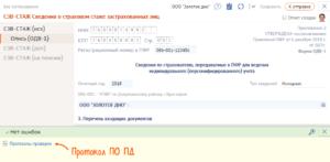 Код ошибки пфр сзв стаж 50