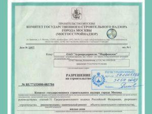 Какие разрешительные документы нужны на снос здания